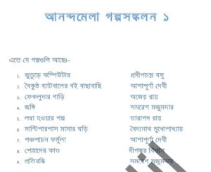 Anondo Mela Golpo Sonkolon - আনন্দমেলা গল্পসংকলন -১, বাংলা ম্যাগাজিন bangla pdf, bengali pdf download