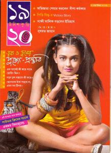 Unish Kuri 4th September 2016 Bangla Magazine Pdf - উনিশ কুড়ি ৪ সেপ্টেম্বর ২০১৬ - বাংলা ম্যাগাজিন bangla pdf, bengali pdf download