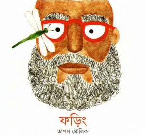 Foring by Tapash Moulik - ফড়িং - তাপস মৌলিক, bangla pdf, bengali pdf , Smaranjit Chakraborty bangla pdf book download