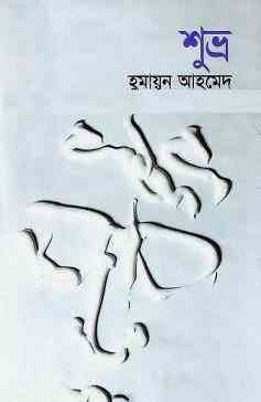 Shuvro by Humayun Ahmed pdf download