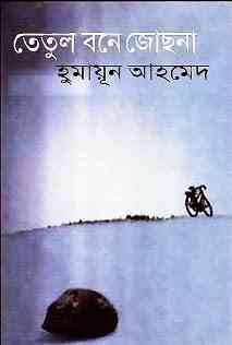 Tetul Bone Jochna by Humayun Ahmed pdf download