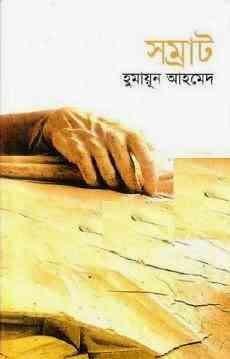 Shomrat by Humayun Ahmed pdf download