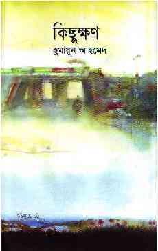 Kichukkhan by Humayun Ahmed pdf download