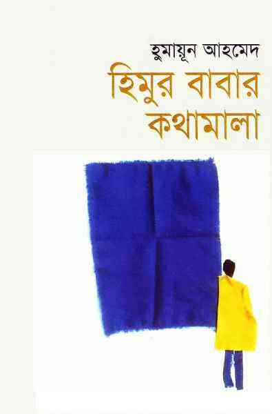 Himur Babar Kothamala by Humayun Ahmed pdf download