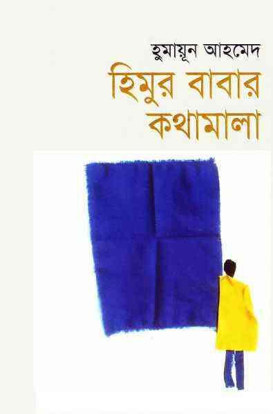 Himur Babar Kothamala by Humayun Ahmed pdf download