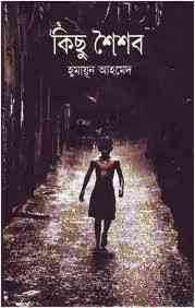 Kichu Shoishob by Humayun Ahmed pdf download