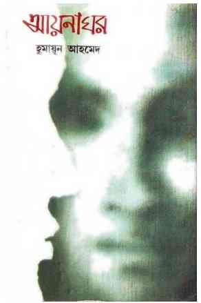 Ayna Ghor by humayun ahamed pdf