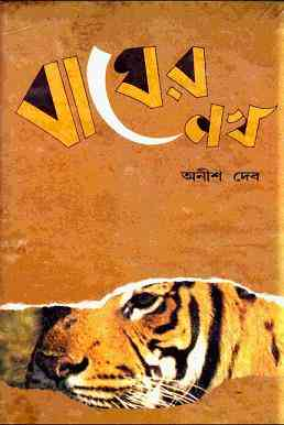 Bagher Nokh by Anish Dev Bangla pdf, bengali pdf ,bangla pdf, bangla bhuter golpo, Bangla PDF, Free ebooks download, bengali book pdf, bangla pdf book, bangla pdf book collection ,masud rana pdf, tin goyenda pdf , porokiya golpo, Anish Dev books pdf download