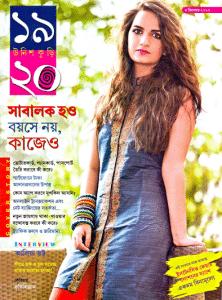 Unish Kuri 4th December 2016 Bangla Magazine Pdf - উনিশ কুড়ি ৪ ডিসেম্বর ২০১৬ - বাংলা ম্যাগাজিন bangla pdf, bengali pdf download,