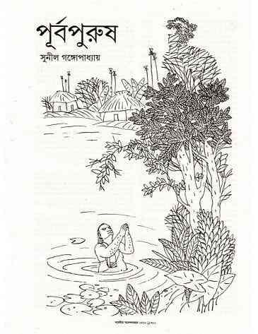 Purbo Purush by Sunil Gangopadhyay Bangla pdf, bengali pdf ,bangla pdf, bangla bhuter golpo, Bangla PDF, Free ebooks download, bengali book pdf, bangla pdf book, bangla pdf book collection ,masud rana pdf, tin goyenda pdf , porokiya golpo, Sunil Gangopadhyay books pdf download