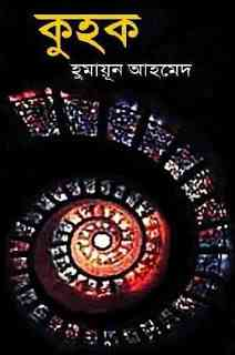 Kuhak by Humayun Ahmed pdf download