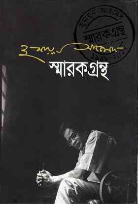 Sharak grantha by Humayun Ahmed pdf download