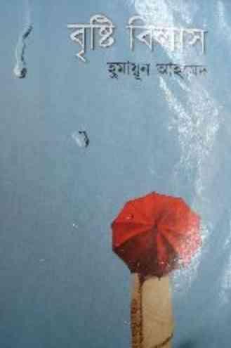 Brishti Bilash by humayun ahamed pdf