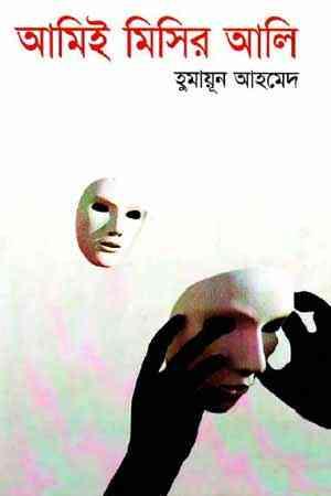 Ami-ee Misir Ali by humayun ahamed pdf
