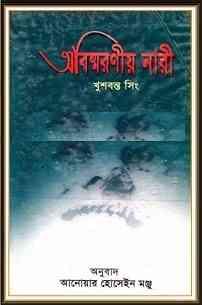 secret of olympic village bangla pdf