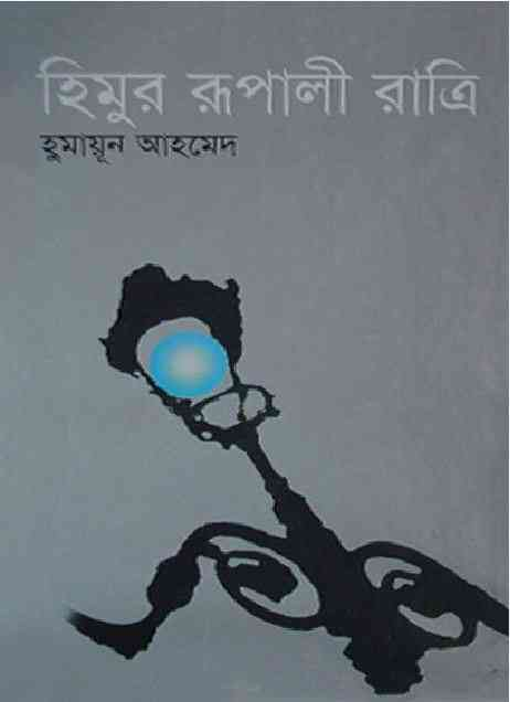 book review on moyurakkhi by humayun Moyurakkhi by humayun ahmed suman_ahm@yahoocom created with an unregistered version of scp pdf builder you can order scp pdf builder for only $1995usd from http andhokarer gaan by humayun ahmededucation rupar palanka by humayun ahmeddocuments.