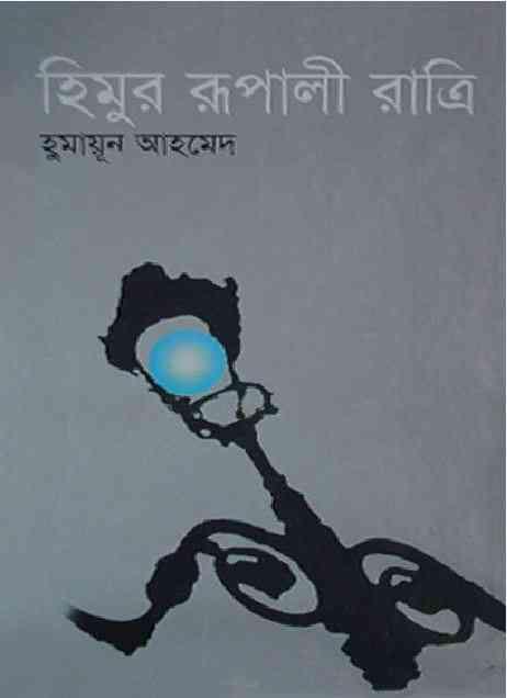 Himur Rupali Ratri by Humayun Ahmed pdf download
