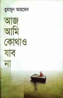 Aaj Ami kothao Jabo Naa by humayun ahamed