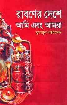 Raboner Deshe Ami Ebong Amra by Humayun Ahmed pdf download