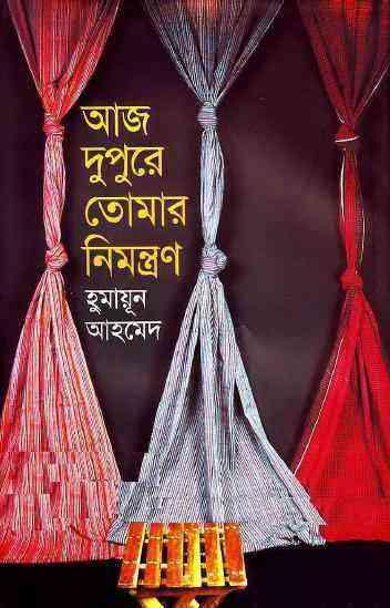 Aaj Dupure Tomar Nimontron by humayun ahamed pdf