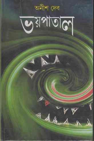 Bhoy Patal by Anish Dev Bangla pdf, bengali pdf ,bangla pdf, bangla bhuter golpo, Bangla PDF, Free ebooks download, bengali book pdf, bangla pdf book, bangla pdf book collection ,masud rana pdf, tin goyenda pdf , porokiya golpo, Anish Dev books pdf download