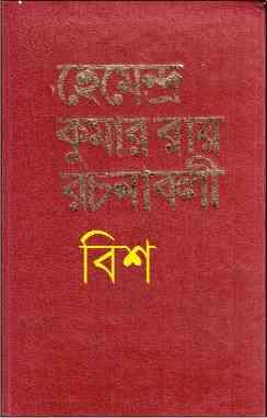 Hemendra Somogro 20 bangla pdf