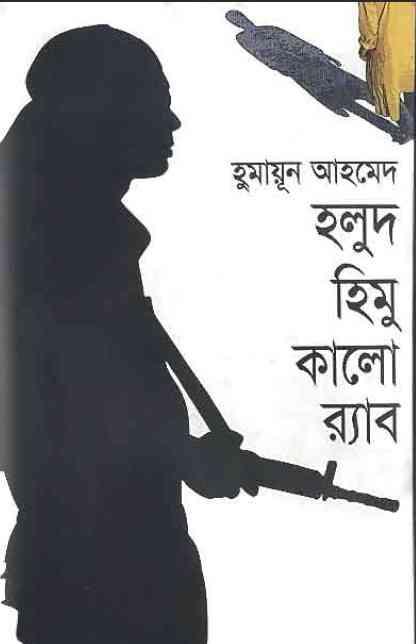 Holud Himu Kalo Rab by Humayun Ahmed pdf download