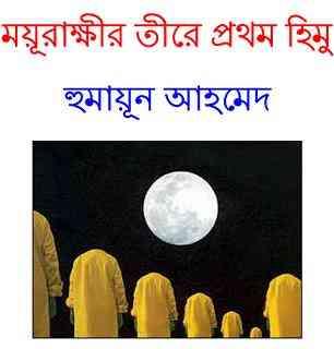 Moyurakkhir Tire Prothom Himu by Humayun Ahmed pdf download