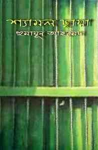 Shyamol Chaya by Humayun Ahmed pdf download