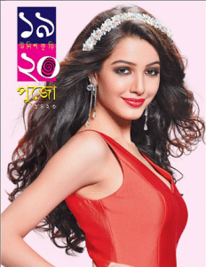 Unish Kuri Pujo 1423 Bangla Magazine Pdf - উনিশ কুড়ি পুজো ১৪২৩ - বাংলা ম্যাগাজিন bangla pdf, bengali pdf download