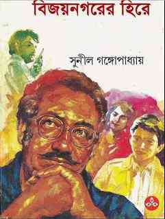kakababu somogro by Sunil Gangopadhyay Bangla pdf, bengali pdf ,bangla pdf, bangla bhuter golpo, Bangla PDF, Free ebooks download, bengali book pdf, bangla pdf book, bangla pdf book collection ,masud rana pdf, tin goyenda pdf , porokiya golpo, Sunil Gangopadhyay books pdf download