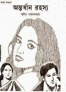 by Sunil Gangopadhyay Bangla pdf, bengali pdf ,bangla pdf, bangla bhuter golpo, Bangla PDF, Free ebooks download, bengali book pdf, bangla pdf book, bangla pdf book collection ,masud rana pdf, tin goyenda pdf , porokiya golpo, Sunil Gangopadhyay books pdf download