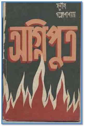 Agniputra by Sunil Gangopadhyay Bangla pdf, bengali pdf ,bangla pdf, bangla bhuter golpo, Bangla PDF, Free ebooks download, bengali book pdf, bangla pdf book, bangla pdf book collection ,masud rana pdf, tin goyenda pdf , porokiya golpo, Sunil Gangopadhyay books pdf download