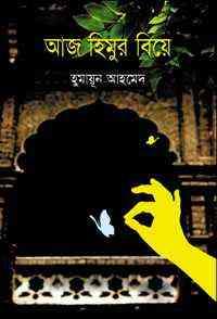 Aaj Himur Biye by humayun ahamed pdf