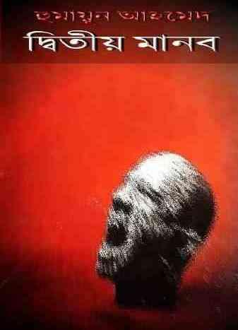 Ditiyo Manob by Humayun Ahmed pdf download