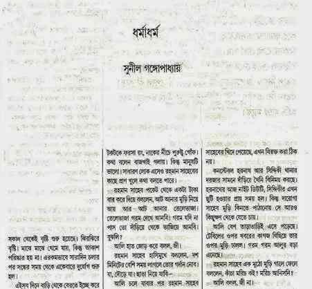 Dharma Adharma by Sunil Gangopadhyay Bangla pdf, bengali pdf ,bangla pdf, bangla bhuter golpo, Bangla PDF, Free ebooks download, bengali book pdf, bangla pdf book, bangla pdf book collection ,masud rana pdf, tin goyenda pdf , porokiya golpo, Sunil Gangopadhyay books pdf download