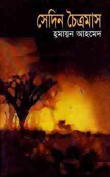 Sedin Choitramas by Humayun Ahmed pdf download