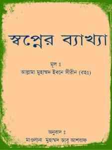 Khwab Nama - Islamik Book - খোয়াব নামা - স্বপ্নের ব্যাখ্যা - ইসলামিক বই , islamic book in bangla, islamic book pdf, ইসলামিক বই pdf
