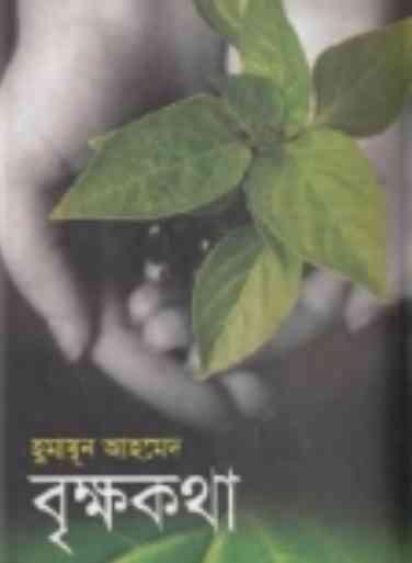 Brikkho Kotha by humayun ahamed pdf