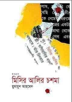 Misir Alir Choshma by Humayun Ahmed pdf download