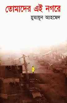 Tomader Ei Nogore by Humayun Ahmed pdf download