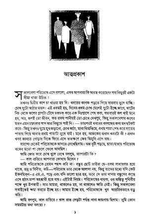 Atmaprakash by Sunil Gangopadhyay Bangla pdf, bengali pdf ,bangla pdf, bangla bhuter golpo, Bangla PDF, Free ebooks download, bengali book pdf, bangla pdf book, bangla pdf book collection ,masud rana pdf, tin goyenda pdf , porokiya golpo, Sunil Gangopadhyay books pdf download