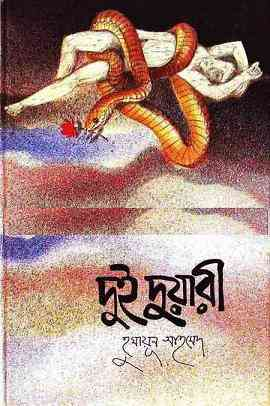 Dui Duari by Humayun Ahmed pdf download