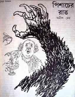 Pishacher Rat by Anish Dev Bangla pdf, bengali pdf ,bangla pdf, bangla bhuter golpo, Bangla PDF, Free ebooks download, bengali book pdf, bangla pdf book, bangla pdf book collection ,masud rana pdf, tin goyenda pdf , porokiya golpo, Anish Dev books pdf download