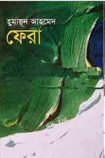 Fera by Humayun Ahmed pdf download