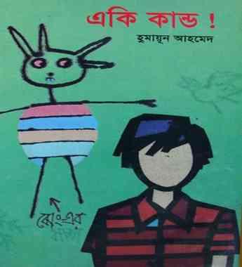 Ekattorer Chithi by Humayun Ahmed pdf download