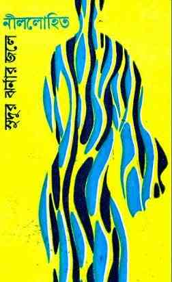 Sudur Jharnar Jale by Sunil Gangopadhyay Bangla pdf, bengali pdf ,bangla pdf, bangla bhuter golpo, Bangla PDF, Free ebooks download, bengali book pdf, bangla pdf book, bangla pdf book collection ,masud rana pdf, tin goyenda pdf , porokiya golpo, Sunil Gangopadhyay books pdf download