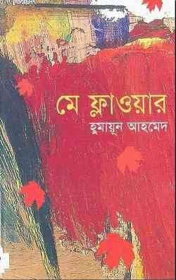 may flower by Humayun Ahmed pdf download