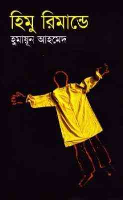Himu Remand by Humayun Ahmed pdf download