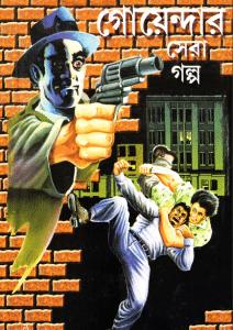 Goyendar Sera Galpo , গোয়েন্দা সেরা গল্প bangla pdf, bengali pdf , bangla pdf book download